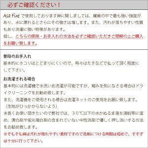 日本の麻100%麻カーテン気持ちいいがいっぱいつまった「AsaFain」アサファイン全14色Gサイズ:(幅)200×(丈)80~150cm×2枚組