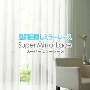 スーパーミラーレースカーテン オーダー カーテン 子供部屋