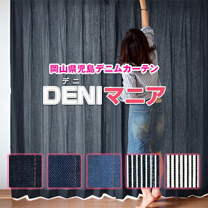 本当のデニムにこだわったデニムカーテン「DENIマニア」全て岡山県児島デニム生地…