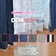 本物デニムカーテンとペーズリー柄レースカーテンとのデニマニア4枚セット Cサイズ:幅100cm×丈205〜250cm×4枚組 ( 4枚セット )送料無料