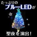 クリスマスツリー♪★★★★★好印象!高価なブルーのLEDと光ファイバーの使用量が、通常のクリ...