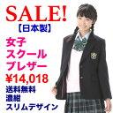 【SALE!!34%OFF!!】【日本製】【送料無料】KURI-ORI★クリオリ女子用制服ジャケットKRJKGT2ブレザー紺・スリムタイプ