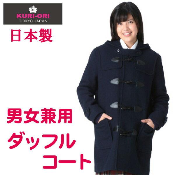 school goods KURI-ORI | Rakuten Global Market: KURI-ORI Seihuku ...