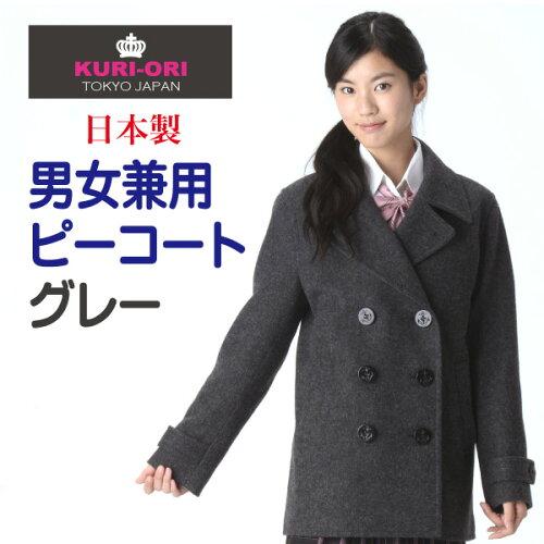 KURI-ORI★クリオリリニューアル!オリジナルメリノウール スクール ピーコ...