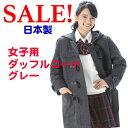 【SALE!!】KURI-ORI★クリオリ女子用オリジナルメリノウール スクール ダッフルコートグレー S・M・L・LL 9KRCT-D-G【日本製】
