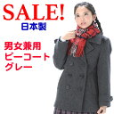 【SALE!!】【送料無料】【日本製】KURI-ORI★クリオリ男女兼用 オリジナルメリノウール スクール ピーコートグレー 9KRCT-P-G【今な…