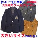 【SALE!!】KURI-ORI★クリオリ【送料無料】大きいサイズ女子用ジャケット ブレザーKRJK 紺・グレー・キャメル