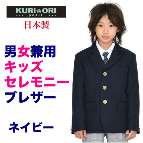 KURI-ORI petit★クリオリプチ本格制服仕様・小学生...