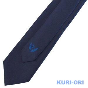 KURI-ORI[クリオリ]制服スクールネクタイKRN1紺無地男女兼用小剣先刺繍入り