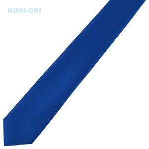 KURI-ORI[クリオリ]制服スクールネクタイKRN3青・ブルー無地男女兼用小剣先刺繍入り