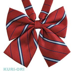 KURI-ORI【クリオリ】オリジナルリボンタイ KRR120エンジに紺・白のシマ橋本環奈ちゃん着用♪