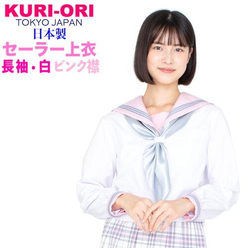 KURI-ORI★クリオリ白セーラートップス・ピンク襟長袖KR12273