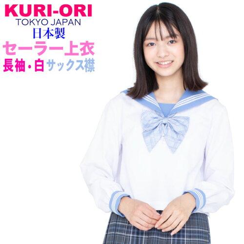 KURI-ORI★クリオリ白セーラートップス・サックス襟長袖KR12274