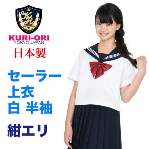 KURI-ORI★クリオリ白セーラートップス・紺エリ半袖155Aから175AKR8280