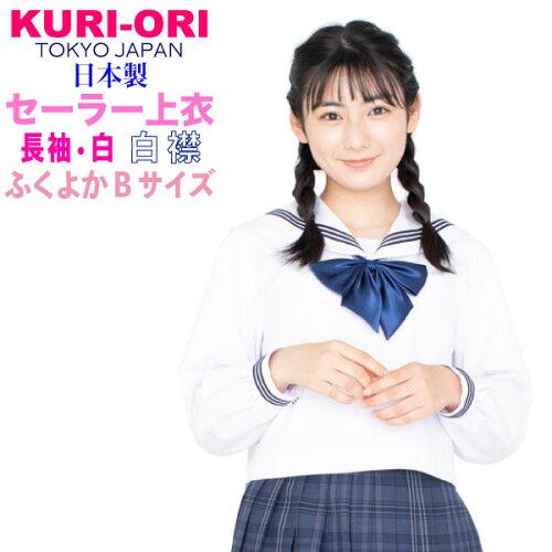 KURI-ORI★クリオリ白セーラートップス・白エリ長袖155Aから175AKR9017