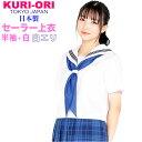 KURI-ORI★クリオリ白セーラートップス・白エリ半袖155Aから175AKR9018【日本製】