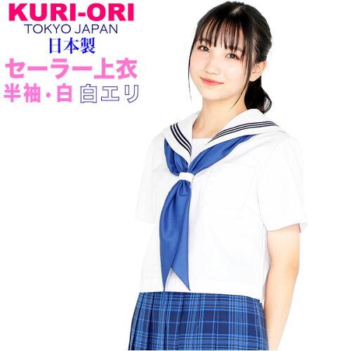 KURI-ORI★クリオリ白セーラートップス・白エリ半袖155Aから175AKR9018