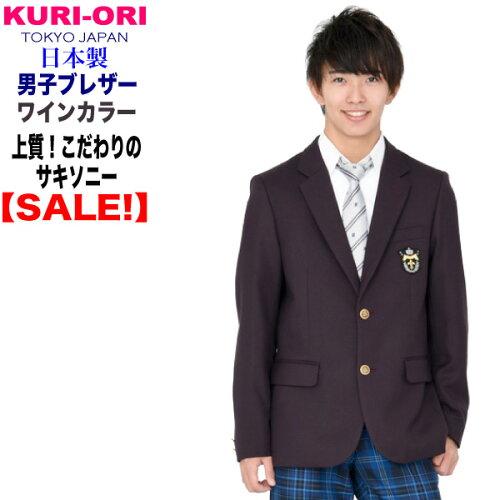 KURI-ORI★クリオリ男子用制服ジャケット ブレザーコンパクトデザイン ワイン KRBJK-GT-...