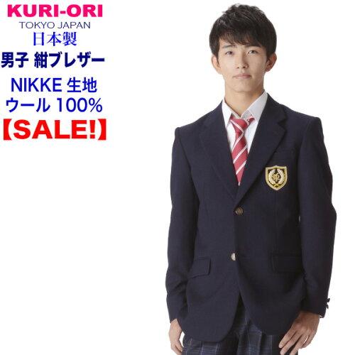 KURI-ORI★クリオリNIKKE素材・本格制服仕様・男子用ジャケットKRBJKO-N ...