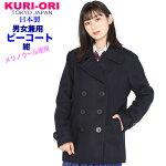 【送料無料】【日本製】KURI-ORI★クリオリオリジナルメリノウールスクールピーコート紺KRCT-TP男女兼用