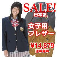 KURI-ORI★クリオリハイグレード!本格制服仕様・女子用ジャケット ブレザーKRJK 紺・...