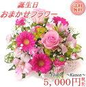 誕生日専用フラワー5.000円【【 送料無料 あす楽対 応メ...