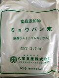 ミョウバン末 2.5kg 硫酸アルミニウムカリウム