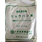 ミョウバン末 2.5kg×10 硫酸アルミニウムカリウム