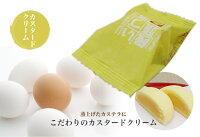 いづる饅頭(カスタードクリーム)