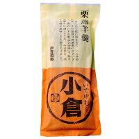 いでゆむし羊羹(小倉)竹皮に包んで蒸した甘さ控えめの小倉入りの栗蒸し羊羹