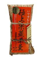 【いでゆむし極上栗蒸し羊羹(大)こしあん】竹皮に包んで蒸しました。大きな栗がたくさん入ってます。自家製のこしあんを使い甘さ控えめ