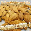 アーモンドホール 1kg 【製菓材料 製パン材料 お菓子材料 お菓子レシピ】