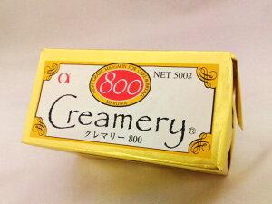 クレマリー800 500g 【製菓材料 製パン材料 お菓子材料 お菓子レシピ】