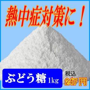 ブドウ糖(ぶどう糖) 粉末 1kg ぶどう糖100% ポリ袋