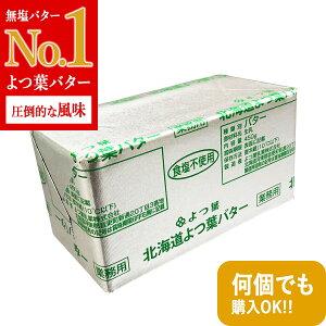 よつ葉バター 食塩不使用 無塩 450g 業務用