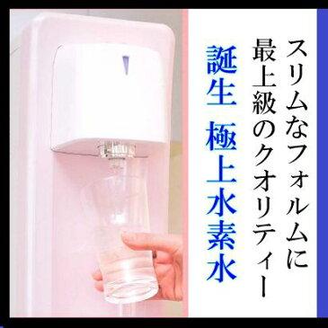 水素が体中に浸みわたる!いい水H2サーバー(RO水)水素水サーバー 水素水生成器 家庭用水素水サーバー いいみず水素水サーバー いー水H2family さらに今なら送料、工事費無料!