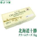 よつ葉 北海道十勝 クリームチーズ 1kg お菓子作り パン作り ケーキ パスタ おつまみ