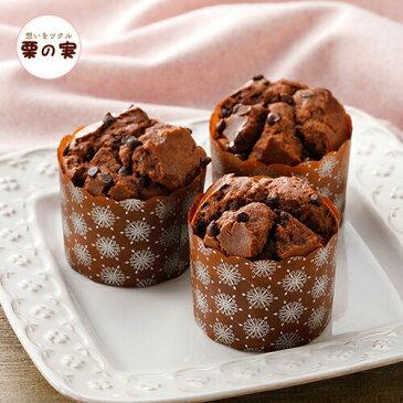 米粉のチョコチップマフィン バレンタイン ホワイトデー グルテンフリー 手作りキット 友チョコ 義理チョコ ファミチョコ valentine