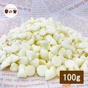 森永 ホワイトチョコチップ 100g 焼成用 ホワイト チョ...
