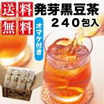 遊月亭発芽黒豆茶