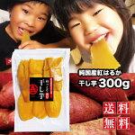 鹿児島産紅はるかねっとり濃厚干し芋