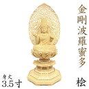 仏像金剛波羅蜜多菩薩3.5寸草光背八角台桧木五大菩薩