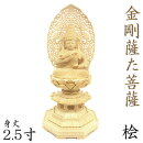 仏像金剛サッタ菩薩2.5寸草光背八角台桧木五大菩薩