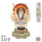 仏像 准胝観音菩薩 座像 3.0寸 円光背 八角台 桧木彩色 六観音