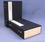 大般涅槃経(40巻)(十四冊、二函)