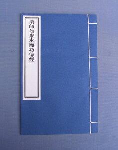 薬師如来本願功徳経(1巻)