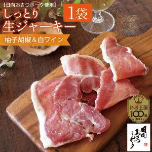 しっとり生ジャーキー[柚子こしょう&白ワイン][60g] 国産 豚肉 干し肉 ジャーキー おつまみ