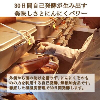 黒にんにく屋 専門店 黒にんにく 無添加 200g / Black garlic without additive 200g