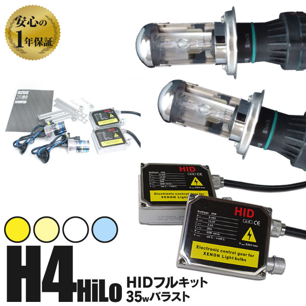 ライト・ランプ, ヘッドライト Thats JD12 H14.2H18.2 HID H4 HiLo 35W 3000K4300K6000K8000K 1