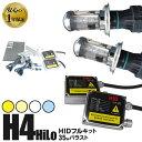 レビン 後期 AE10#系 H5.5〜H7.4 HIDキット H4 スライド Hi/L...